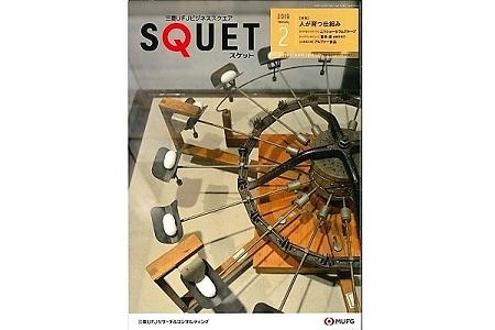 SQUET